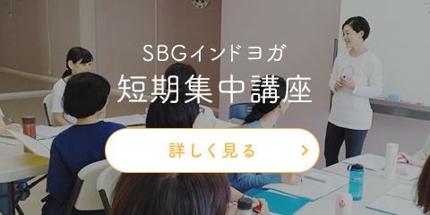 SBGインドヨガ短期集中講座