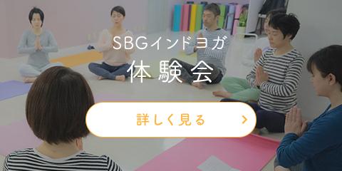 SBGインドヨガ体験会