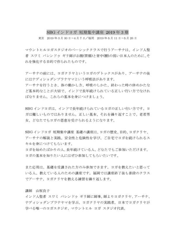 2019年SBGインドヨガ短期集中講座 東京 募集要項
