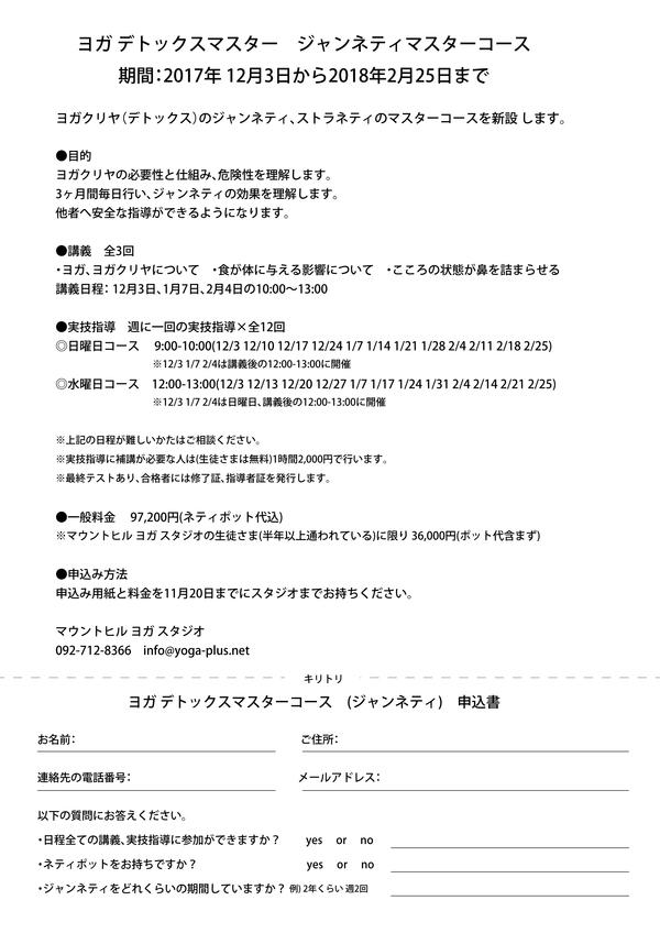 12月から始まる講座①ヨガデトックスマスターコース
