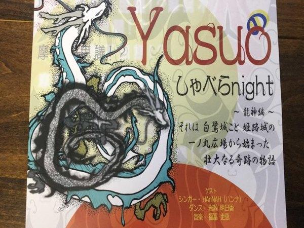 Yasuoのしゃべらナイト