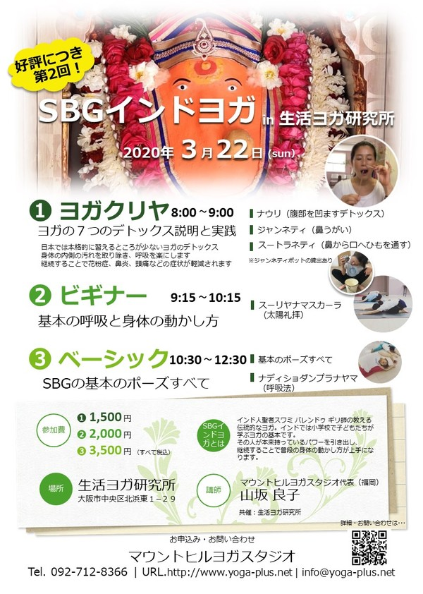 SBGインドヨガ体験会 大阪