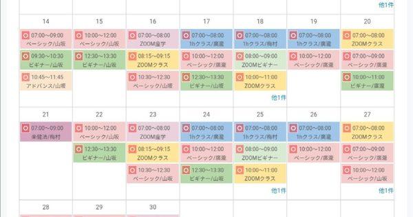 6月、毎週木曜と土曜(隔週)は4クラス実施中!