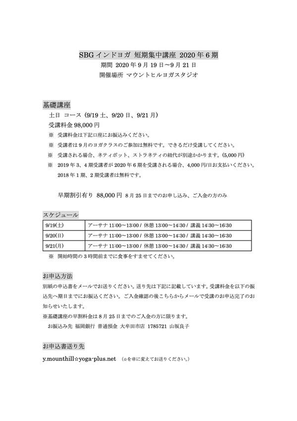 SBGインドヨガ短期集中講座 9/19-9/21