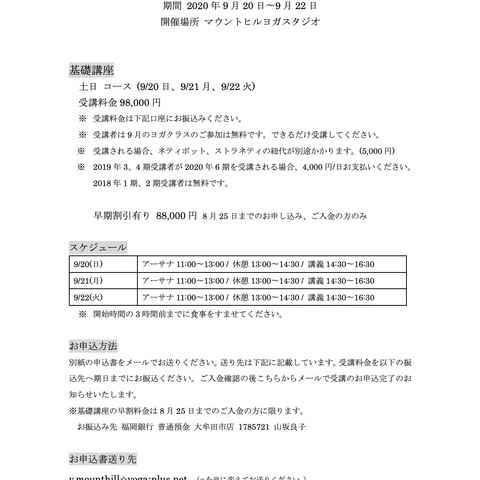 SBGインドヨガ短期集中講座 6期 福岡 基礎